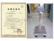 上海防爆电子秤(30kg/60kg/150kg/300kg/600kg电子防爆称)