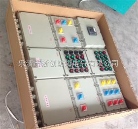 BXM(D)防爆照明动力配电装置