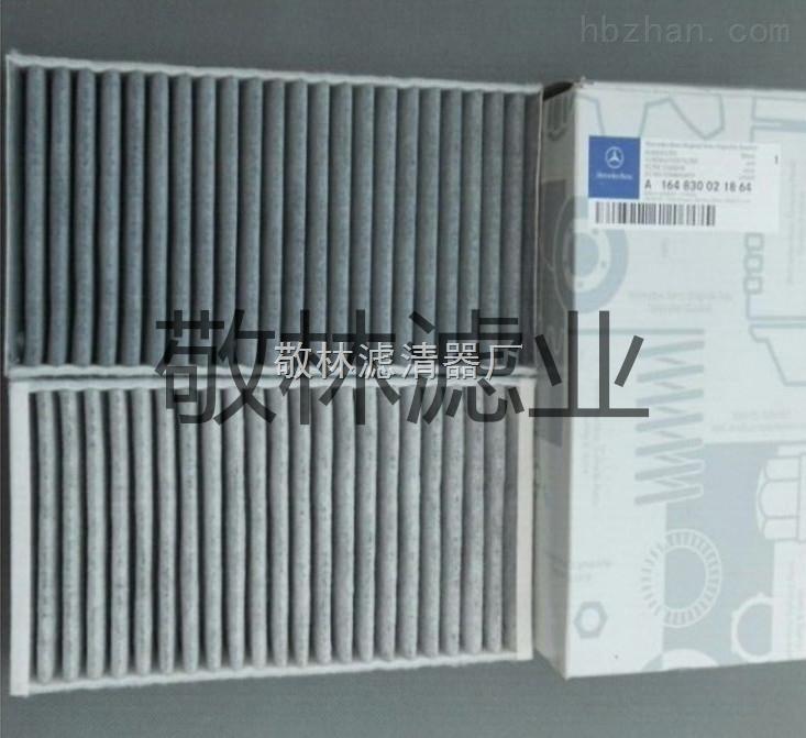 18 64 奔驰空调滤清器A 164 830 02 18 64高清图片
