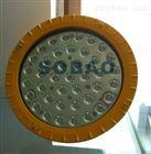 50wled防爆燈 超亮度led防爆燈