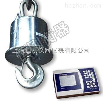 四方50T耐高温电子吊磅秤