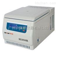 湘儀H1850R臺式高速冷凍離心機