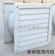 ZTF-5F/ZS变电所智能温控轴流风机