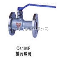 Q41MF球阀式排污阀