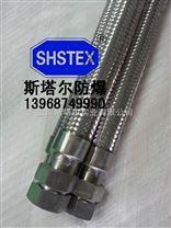 定做非標BNGII不鏽鋼防爆撓性連管304/316材質