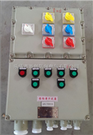 BXK-ABDK防爆控制箱