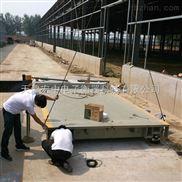 沈阳80吨数字式汽车衡《100吨电子地上衡》
