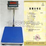 30公斤防爆电子秤,30kg防爆电子称