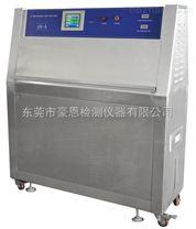 UV紫外線老化試驗機