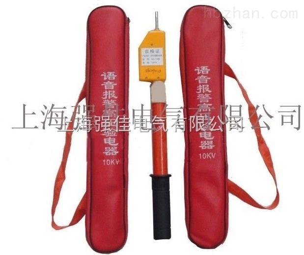 语言高压验电器YDQ-II-35KV