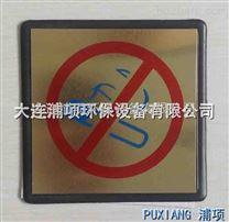 移动公共厕所标识牌-移动式环保厕所标识牌