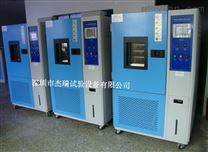 佛山可程式恒溫恒濕試驗箱價格/溫濕度實驗箱