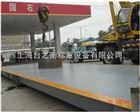 上海SCS-EX-80t80吨防爆汽车衡