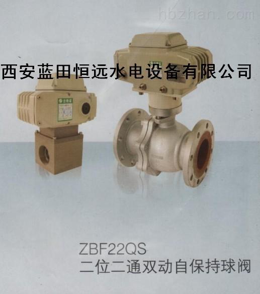 ZBF23QS自保持球阀ZBF23QS-10双动自保持球阀说明书