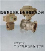 ZBF23QS-10ZBF23QS自保持球阀ZBF23QS-10双动自保持球阀说明书