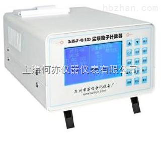 LZJ-01D激光大屏幕液晶顯示式塵埃粒子計數器