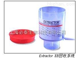 Whatman 沃特曼 Extractor EB回收系统