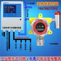 溴甲烷檢測儀溴甲烷氣體泄漏報警器製冷劑車間氣體濃度探測器
