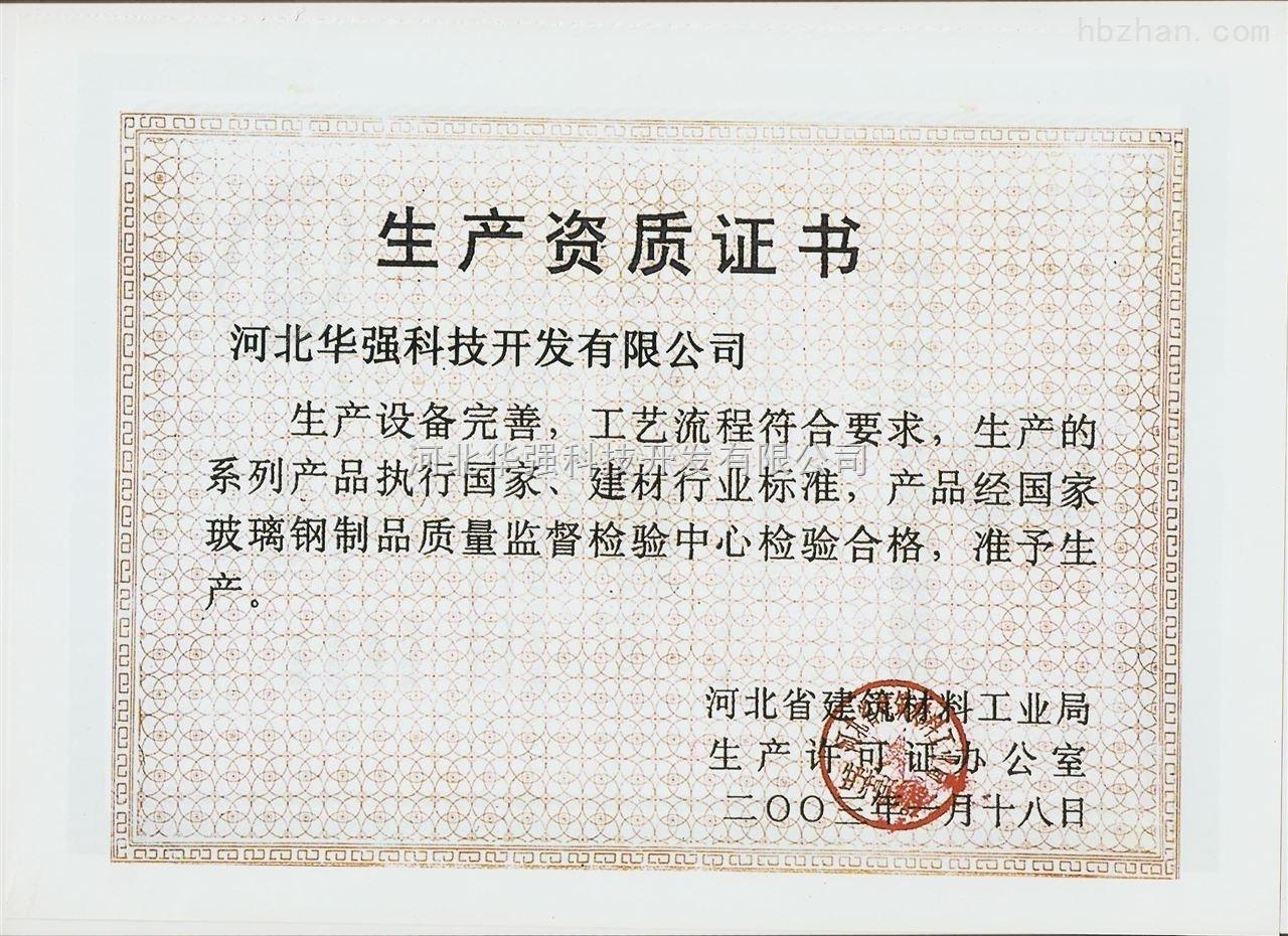 生产资质证书