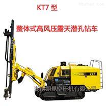 供应开山一体式全液压露天潜孔钻车 KT7