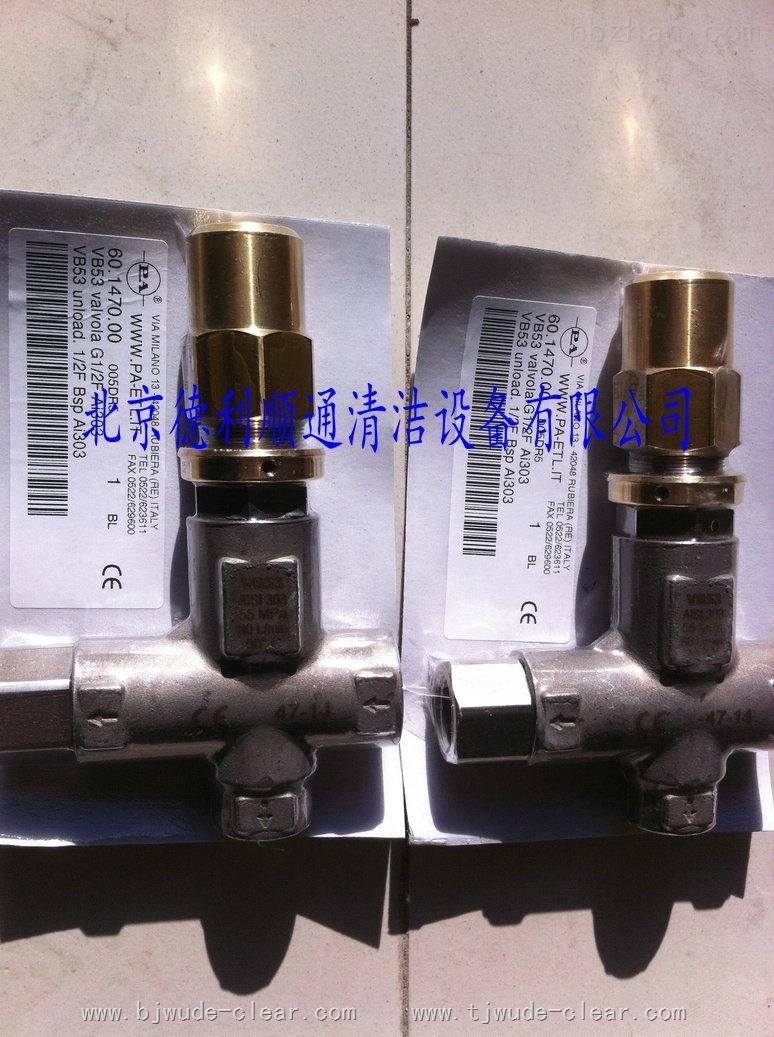 高压柱塞泵调压阀