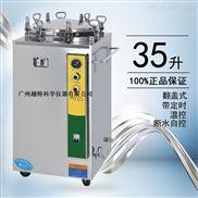 濱江立式壓力蒸汽滅菌器