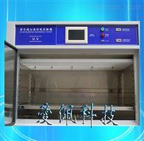 單功能紫外線老化試驗箱廠家