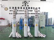 200KW大功率不锈钢井用潜水泵