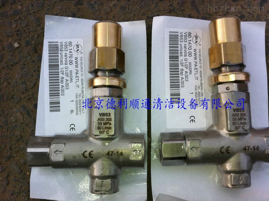 VB53-意大利PA高压清洗机调压阀VB53