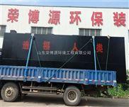 供應一體化賓館生活汙水處理設施