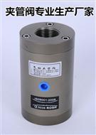 VMC10-80气动管夹阀