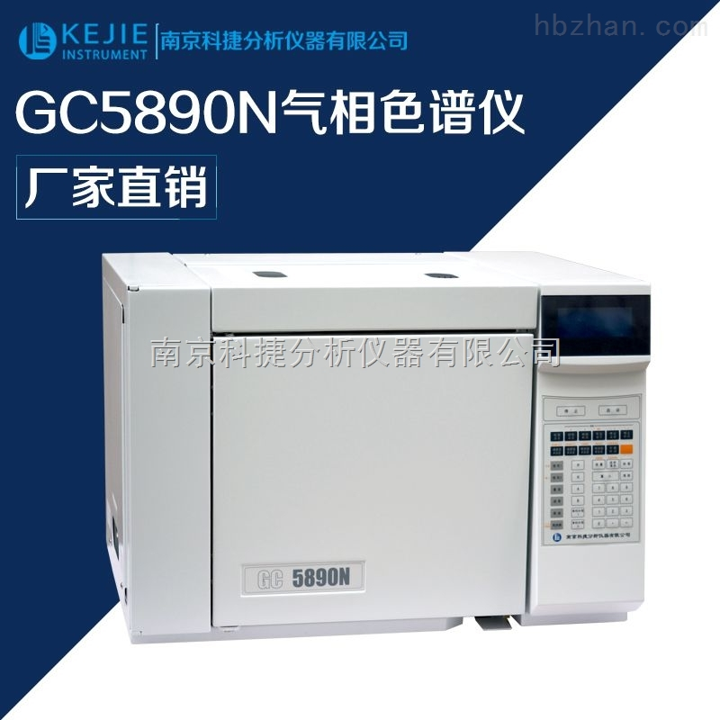 GC5890N食品工业用气相色谱仪