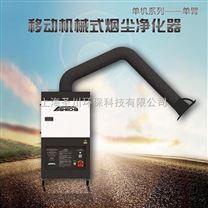 上海煙塵淨化器