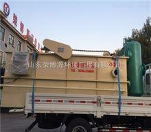 RBF天津造纸污水处理设备气浮机平流式价格