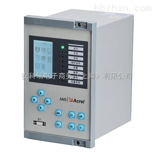 AM5系列PT监测中压保护装置