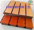 木质吸音板厂家槽木吸音板价格