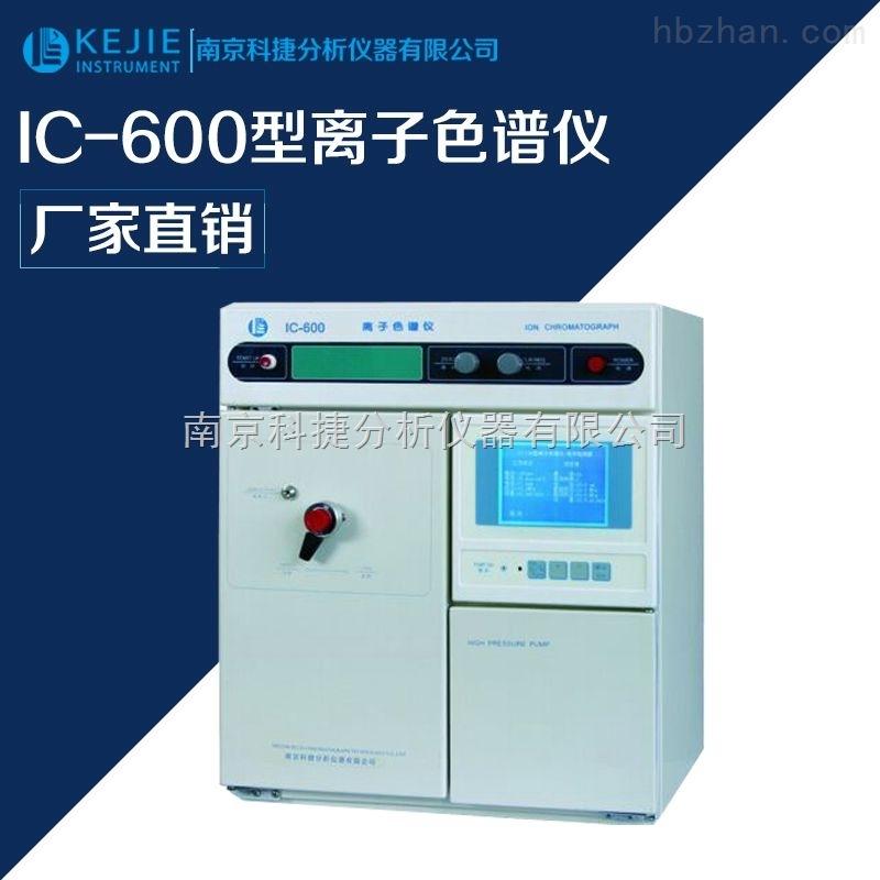 IC-600自来水检测专用离子色谱仪