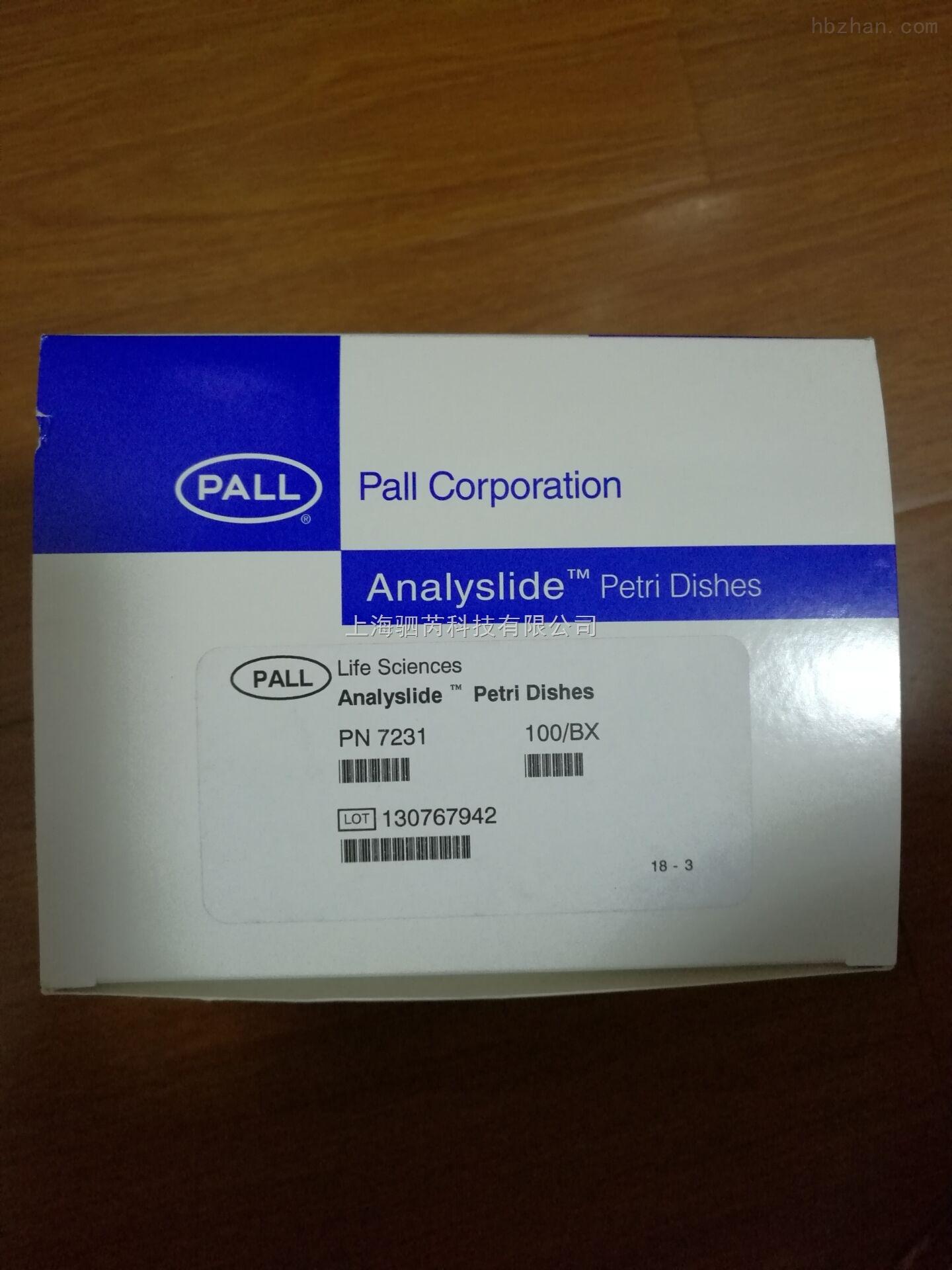 pall7231培养皿