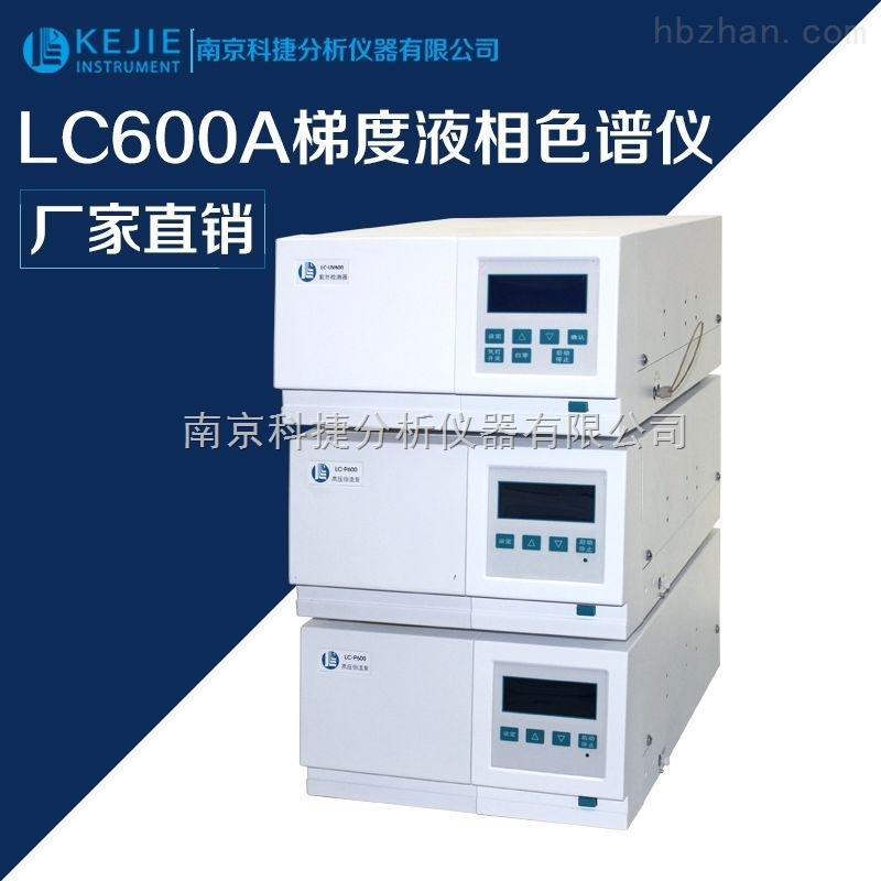 LC600B化妆品检测液相色谱