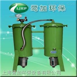 FS-30双联八级油水分离器/过滤式油水分离器