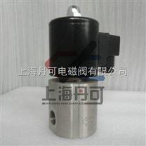316L不鏽鋼超高壓電磁閥上海丹可生產廠家