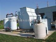 HRD--化工电镀污水处理设备
