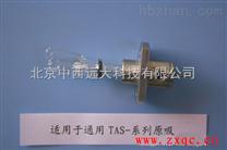 中西(CXZ TJ)金属套玻璃高效雾化器 型号:BS19-WNA-1库号:M321443