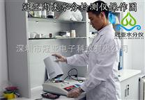 文水县肉类水分测定仪
