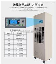 专业防潮就用冷却式工业除湿机