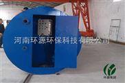 河南专业地埋式屠宰污水处理设备厂家