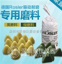 德國ROSLER RKF10K黃磨料RKK15P綠磨料FC-120藥水振動耐磨試驗機