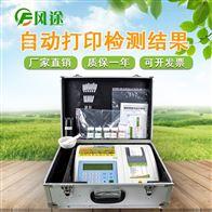FT-ZWB植物病害检测仪