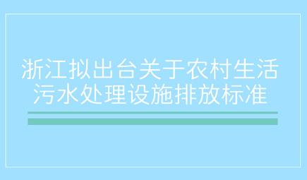 浙江农村生活污水澳门威尼斯人在线娱乐物排放标准(征求意见稿)
