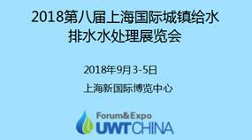 2018第八届上海国际城镇给水排水水处理展览会